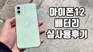 아이폰12 4G 배터리 실사용후기 iphone12 4G battery real life review