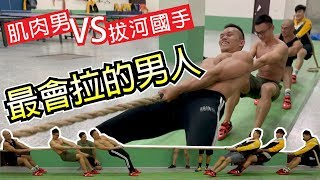 Muscle Guys vs Tug Of War Athletes | Muscle Guy TW | 2019ep41