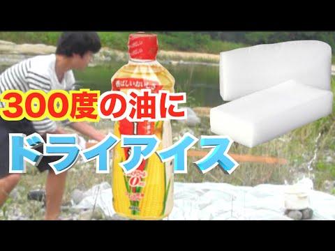 300度の油にドライアイス入れたらどうなるのか?【実験】
