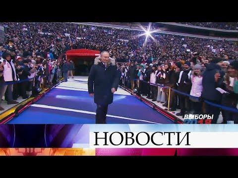 На московском стадионе «Лужники» прошел митинг в поддержку Владимира Путина.