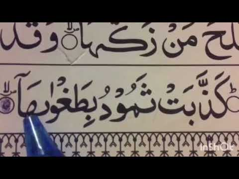 *LEARN* Surah Ash-Shams With Tajweed