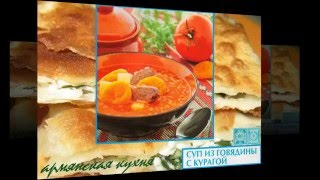 Армянская кухня. Суп из говядины с курагой