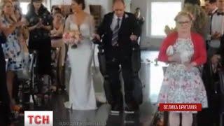 Паралізований британець встав з інвалідного крісла, щоби відвести доньку під вінець