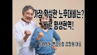 #4 강창희 대표의 행복100세 4편 (가장 확실한 노후준비는? 바로 평생현역!)