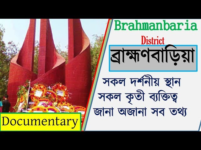 ???????????????? ????? ??? ??????? ????? Brahmanbaria District Documentary! city news ! Bangla pedia