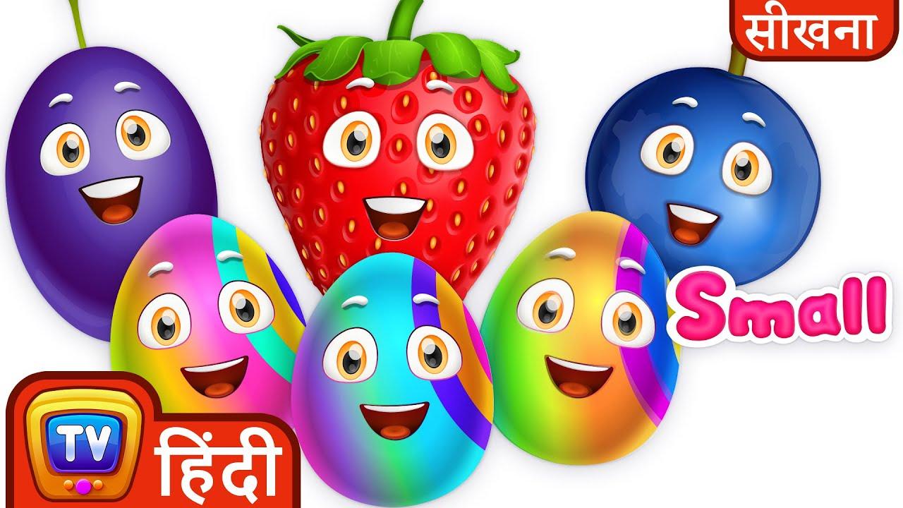 """आकारों और फलों के बारे में सीखें (Learn Fruits with """"Break the Eggs"""" Game) - ChuChu TV Surprise Eggs"""