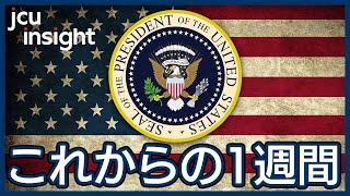 【LIVE】生配信! これからの一週間【アメリカ大統領選2020】