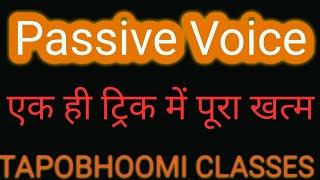 Passive Voice , English Grammar for SSC ,VYAPAM Exam| Grade -3 Exam Preparation English