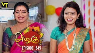 Azhagu - Tamil Serial | அழகு | Episode 545 | Sun TV Serials | 04 Sep 2019 | Revathy | VisionTime