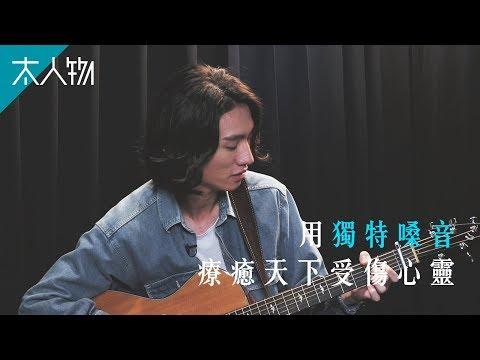 柯智棠:用獨特嗓音療癒天下受傷心靈|太人物