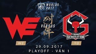 [29.09.2017] WE vs YG [PLAYOFF Play-in][CKTG2017][Ván 1]