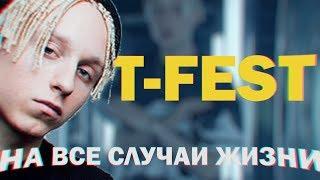 Download О ЧЁМ T-FEST ПОЁТ НА САМОМ ДЕЛЕ / Улети, Не забывай, Одно я знал, Ламбада Mp3 and Videos