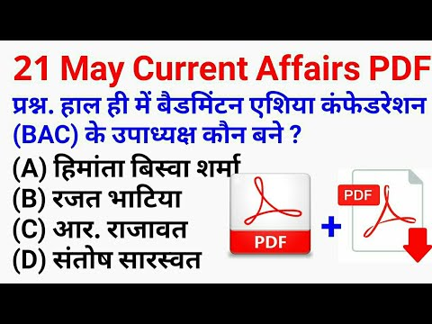 रट लो //  21 मई Current Affairs PDF and Quiz    आज के टाॅप -10 Current Affairs Question for all exam