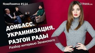 Gambar cover Донбасс. Украинизация. Разгон Рады. Разбор интервью Зеленского   ЯсноПонятно #114 by Олеся Медведева