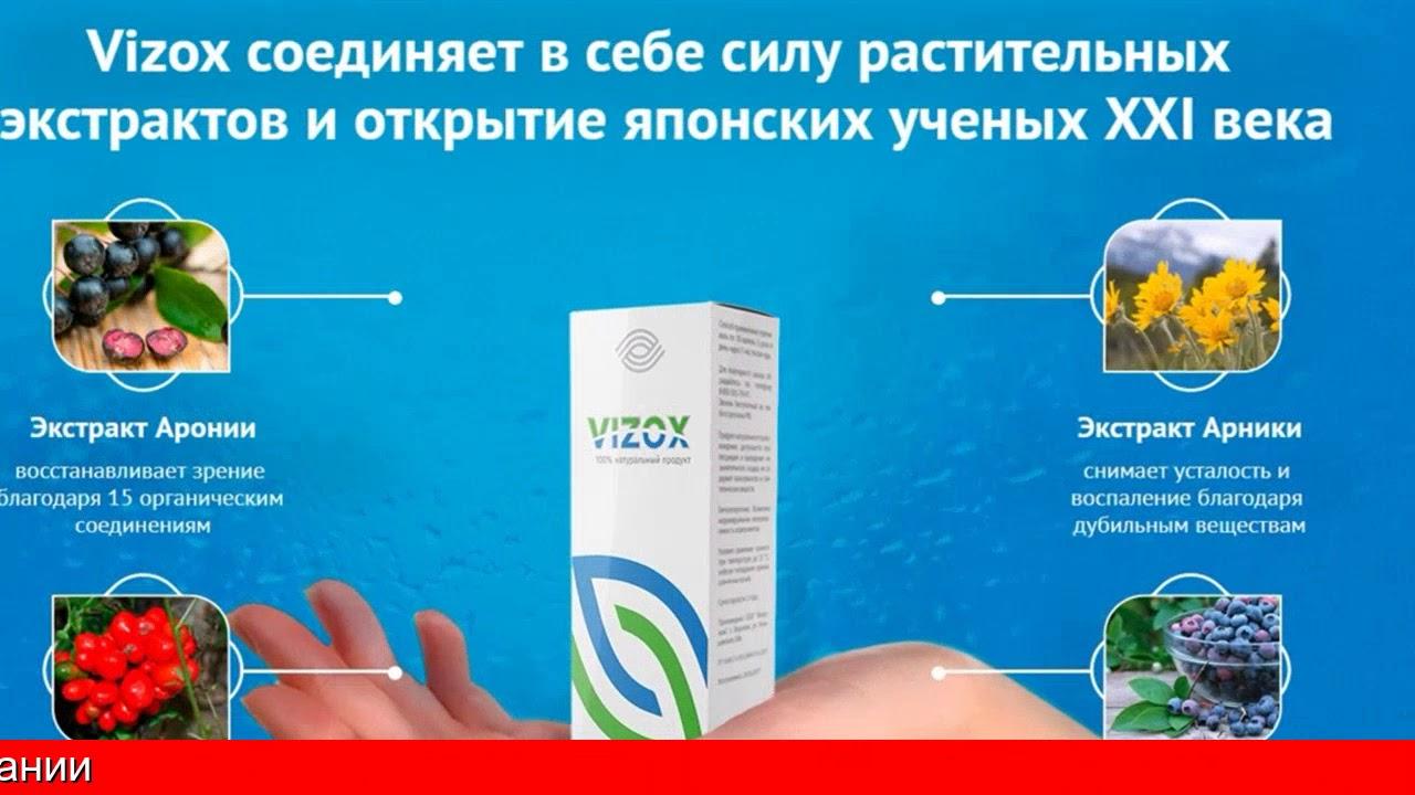 Vizox для восстановления зрения в Тольятти