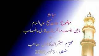 Ahmadi ( vs)Suni munazra part(6/20) (. topic of Death of Jesus )