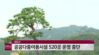영암군, 공공다중이용시설 520곳 운영 중단