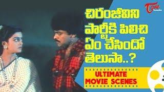 చిరంజీవిని పార్టీకి పిలిచి ఏం చేసిందో తెలుసా...?   Ultimate Movie Scenes   TeluguOne