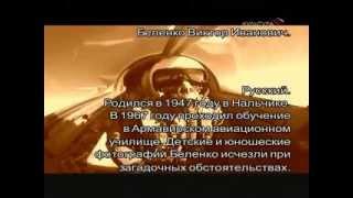 Фильм 06  Точка плавления МиГ 25. Век полета  Виражи и судьбы