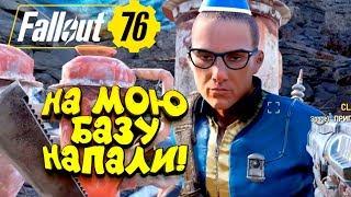 Fallout 76 PC ВЕРСИЯ! - НА МОЮ БАЗУ НАПАЛИ! - КРАФТ УНИКАЛЬНОГО ОРУЖИЯ!