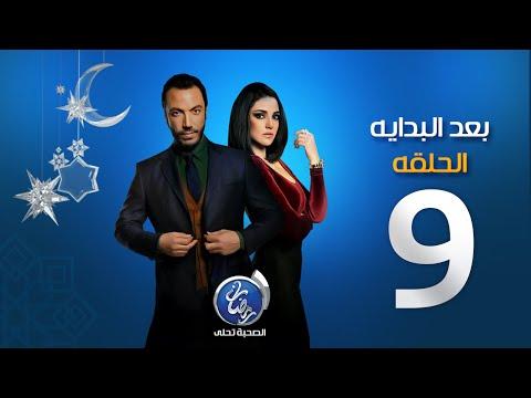 مسلسل بعد البداية - الحلقة التاسعة | Episode 09 - Ba3d El Bedaya
