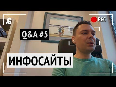 Информационные сайты в 2020. // Денис Ларионов (Modesco). Q&A #5 в Точка G