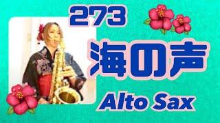 Alto Saxで浦島太郎(桐谷健太)さんの海の声を吹いてみました★ チカエ嬢のページ・273ページ目