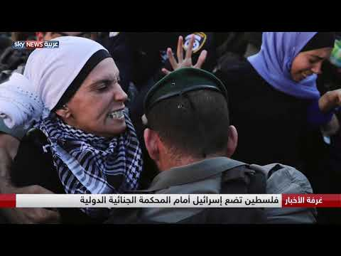 فلسطين تضع إسرائيل أمام المحكمة الجنائية الدولية  - 04:28-2018 / 5 / 23