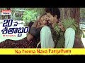 Na Prema Nava Parijatham || 20 Va Shatabdam Video Songs || Suman, Lizi