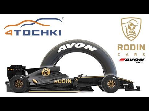 Шины AVON для Rodin Cars FZED