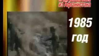 Афганистан 1985 год клип Юрия Максимова