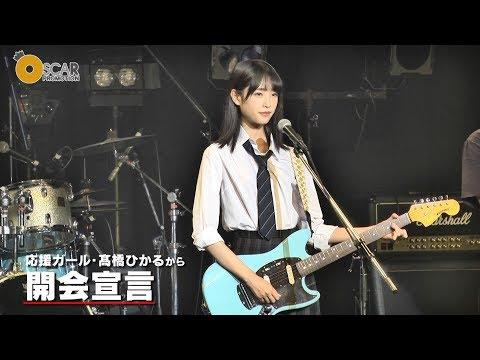 【髙橋ひかる】未確認フェスティバル2018に出演!
