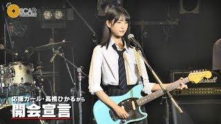 2018年8月26日(日) 新木場 STUDIO COASTにて10代限定の音楽フェス、 ...