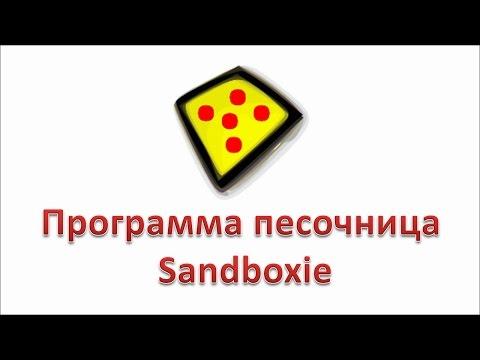 Программа песочница Sandboxie