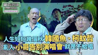 人生短短幾個秋 韓國魚、柯蚊哲亂入小哥告別演唱會 就是不給你唱 │ 悶鍋出任務