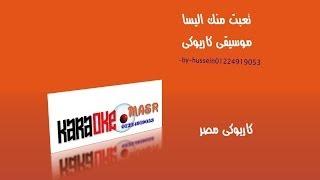 تعبت منك اليسا موسيقى كاريوكى مصر+201224919053