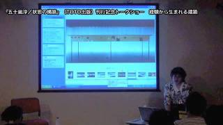 『五十嵐淳/状態の構築』刊行記念イベント/青山ブックセンター本店/2...