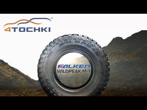 Внедорожные шины Falken Wildpeak M/T