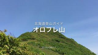 オロフレ山 登山 オロフレ峠コース  【北海道登山ガイド】