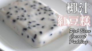 [不需魚膠粉] 椰汁紅豆糕 Red Bean Coconut Pudding