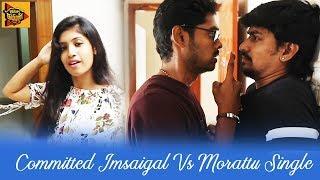 Committed இம்சைகள் Vs Morattu Single தியாகங்கள் 😇😇😇 | Being Thamizhan
