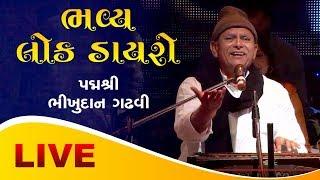 Bhikhudan Gadhavi - Lok Dayro (Part-1)   Swaminarayan Gurukul Memnagar - Ahmedabad(05-08-19)