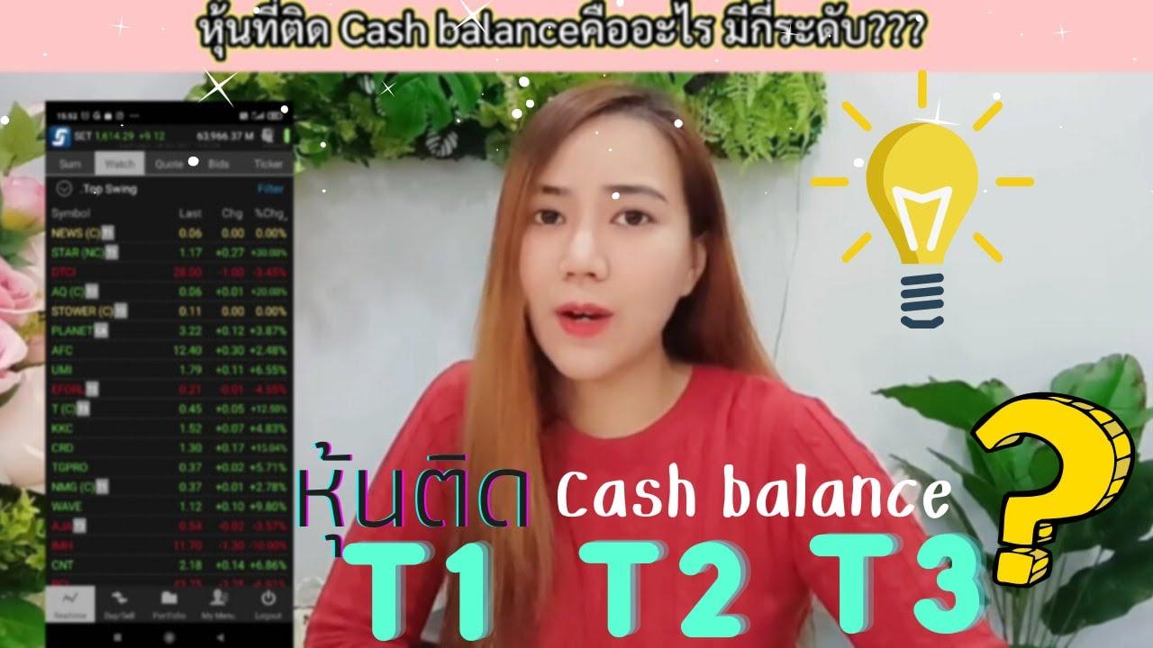 หุ้นติดCash balanceคืออะไร T1,T2,T3