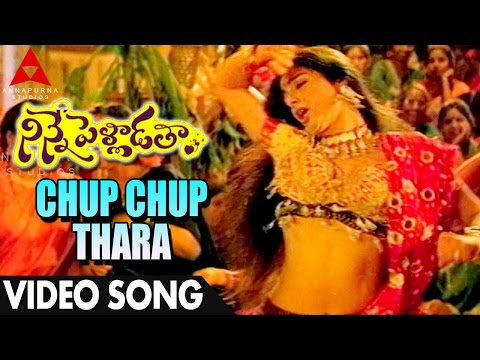 Chup Chup Thara Video Song - Ninne Pelladatha Movie - Nagarjuna,Tabu