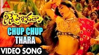 Chup Chup Thara Video Song - Ninne Pelladatha Movie - Nagarjuna,Tabu