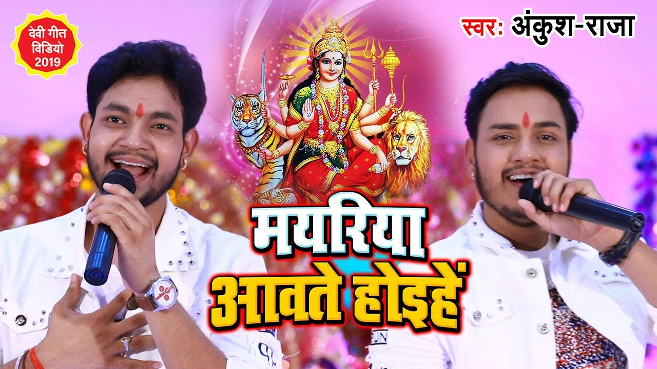 Download Ankush Raja का SUPERHIT DEVI GEET VIDEO SONG   मईया घरवा आवते होइहें   Devigeet 2019