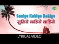 Suniye Kahiye with lyrics | सुनिये कहिये गाने के बोल | Baaton Baaton Mein | Amol Palekar, Tina Munim