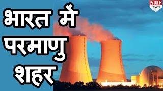 CHINA-PAK से मुकाबले को Top-Secret Nuclear City  बसा रहा है INDIA : American Journal