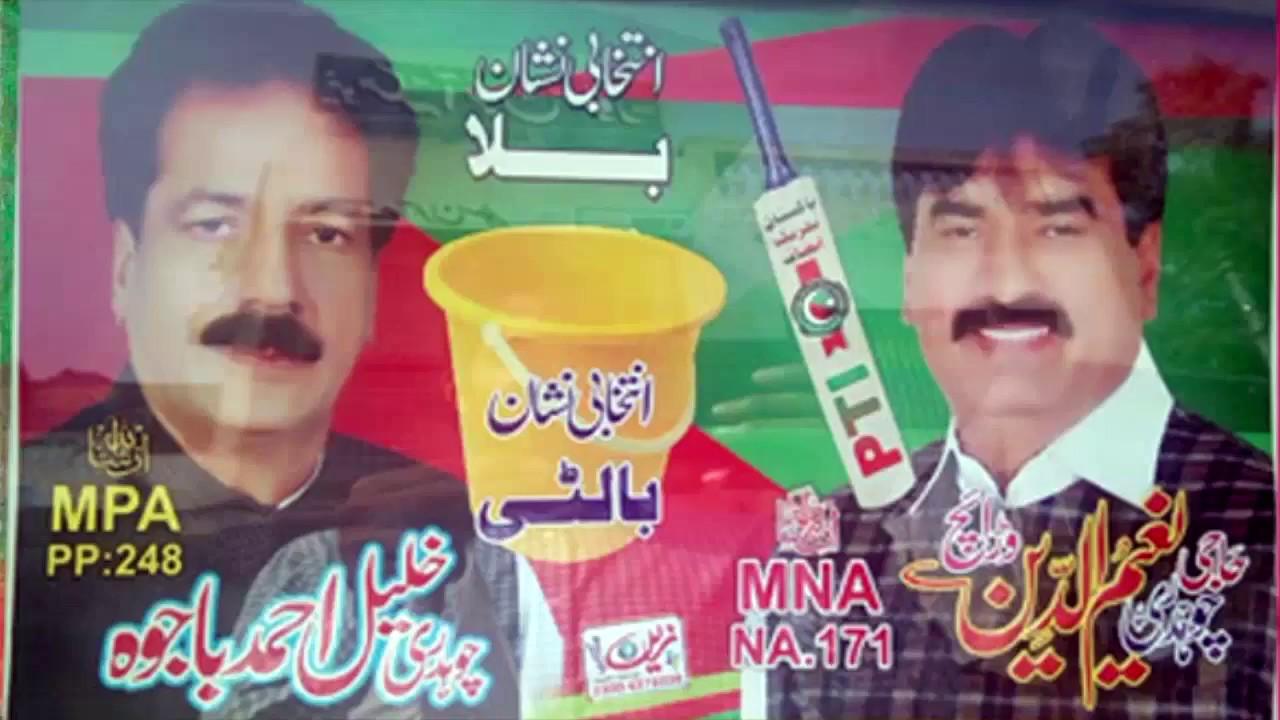 Election Camp Of PTI (Ch  Naeem And Khalil Bajwa) At Chak 89 Fateh, Hasilpur