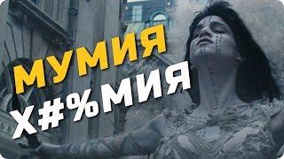 Мумия 2017 – Критики Х#%тики (Обзор и мнение о фильме)